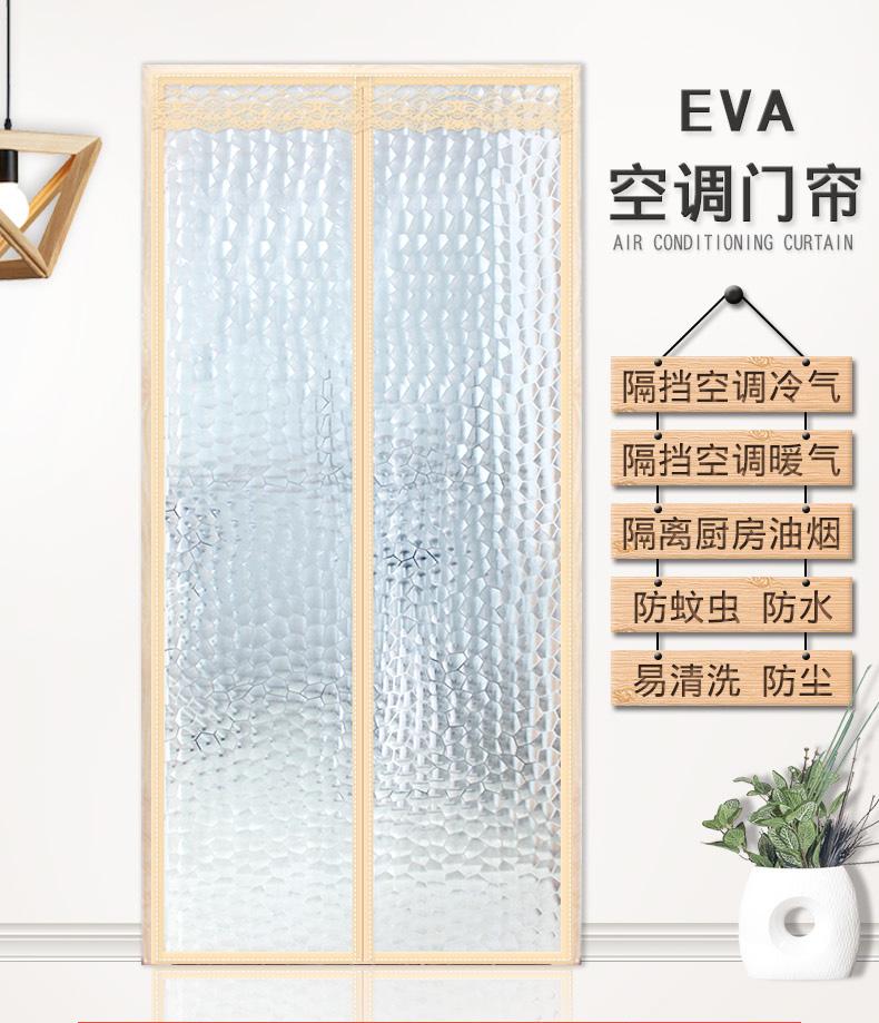 空调门帘隔断窗冬季挡风保暖防油烟厨房卧室家用防风防寒自吸磁铁详细照片