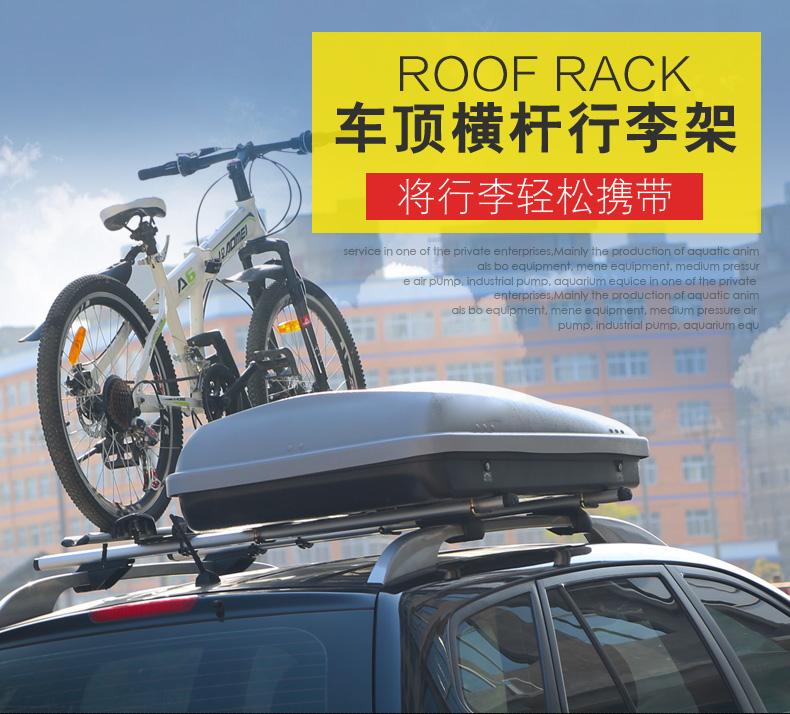 汽車行李架橫桿車頂行李架鋁合金通用橫桿防盜型車頂架/行李架