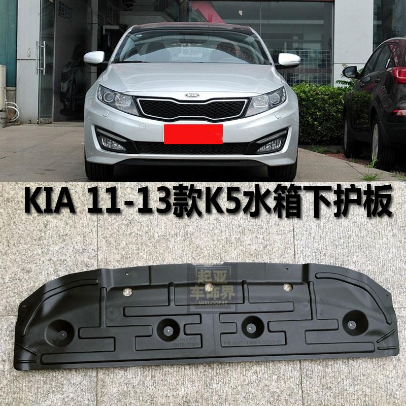 Kia K5 bể nước bảo vệ tấm dưới tấm bảo vệ phía trước bumper bảo vệ thấp hơn bể nước bảo vệ thấp hơn 11-13 17 K5