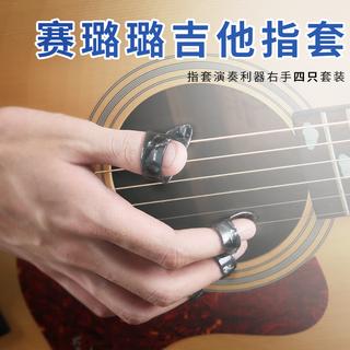 Медиаторы,  Баллада гитара палец гитара праворукий ноготь крышка палец бомба гитара весла начинающий большой палец руки еда палец противо боль палец, цена 153 руб
