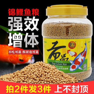 Fish food small particles universal grass gold fish fish feed home upper floating fish grain small fish koi fish is not dried water