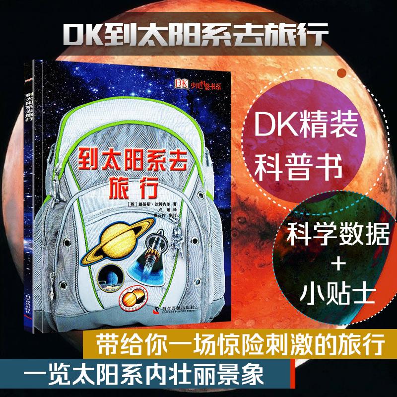 DK少儿科普书系《到太阳系去旅行》儿童天文百科全书精装16开本 天猫优惠券折后¥19.9包邮(¥29.9-10)