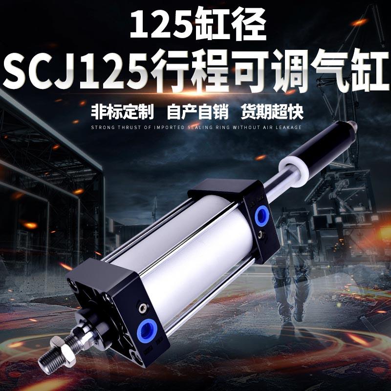 SCJ可调行程气缸SCJ125*25/50/75/100/125/150/200-10/100S