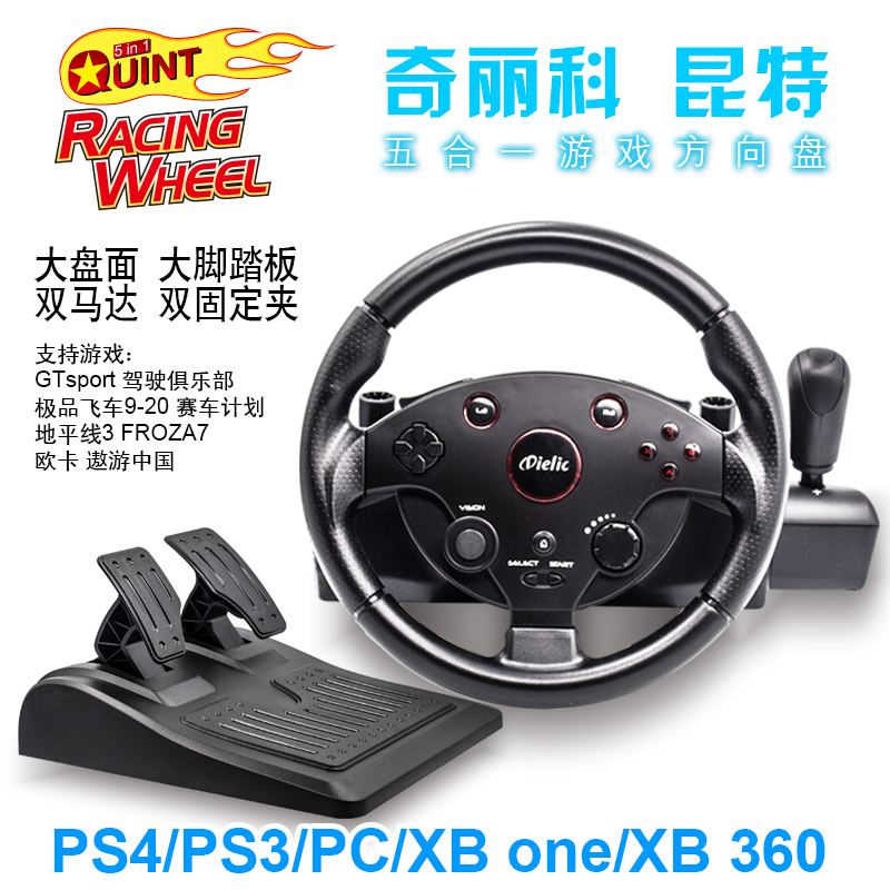 PS4 PS3 компьютерная гоночная игра руля XBOXONE 360 Racing GTS Ouka 2 Need for Speed