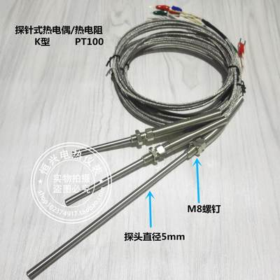 Imitation imported probe type thermocouple temperature sensor probe type M8 thread installation K type PT100 thermal resistance