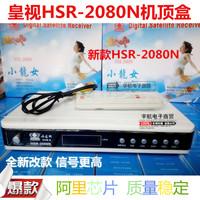 Оригинал Хуан Сяолун новая коллекция Номер HSR-2080N слово Телевизионная приставка стиль Инженерная машина
