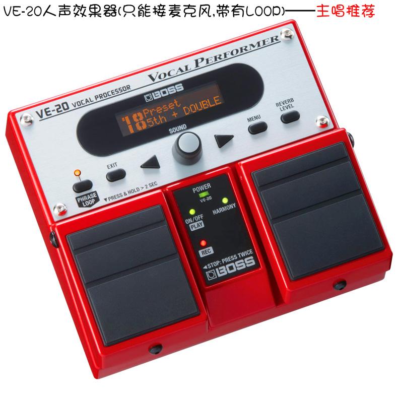 VE-20 красный ( только Может подключать микрофон с имеет LOOP)