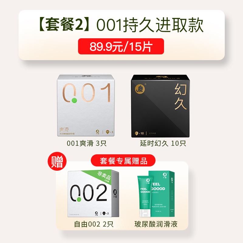 中國制造0.01mm、共15只:大象 玻尿酸避孕套 001爽滑3只+延時幻久10只+002自由2只