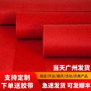 Red carpet disposable wedding red carpet opening store door red carpet large area exhibition red carpet