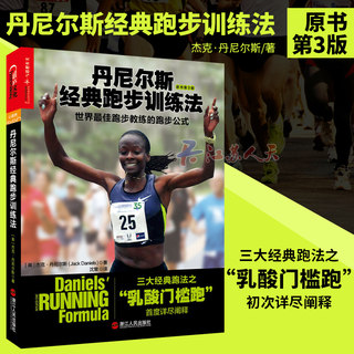 Genuine Daniels Classic Running Training Method Explains the Lactic Acid Threshold Run of the Three Classic Running Methods in detail, by Jack Daniels Scientific Running Guide Book Running Fitness Health Books