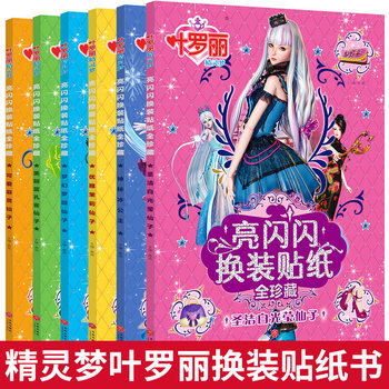 Elf dream Ye Luoli full set of six girls Princess Dress sticker storybook 3-5-6-7 year-old children stickers sticker puzzle game fun girl princess fairy doll paste can Ailuo Li cartoon sticker story book
