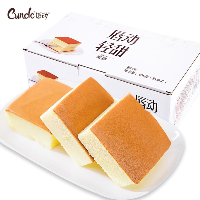 大牌【唇动】营养早餐纯蛋糕整箱680g