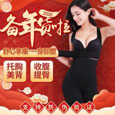Charming, fat burning, slimming clothes, official website, authentic products, quick shake, and the same version of enhanced version.