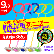 Jumping ball childrens toy elastic flash jumping ball adult spin jump ring