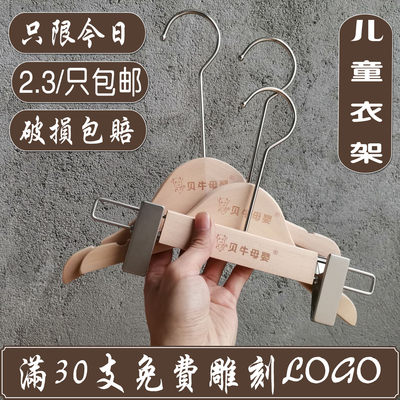 Custom-free original wooden children's hanger small hanger solid wood clothing store wooden clothing hanging baby wood clothes
