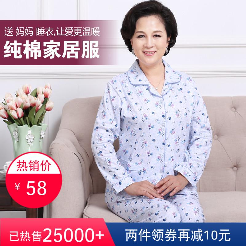 中老年全棉长袖女夏妈妈纯棉睡衣家居服两睡衣春秋季薄款件套老人
