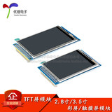 2.8 / 3.5 inch TFT LCD module LCD color screen touch screen module ILI9486