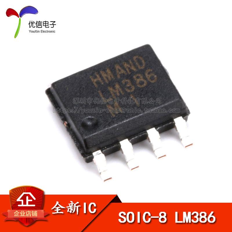 Участок  LM386 звуковая частота увеличить устройство  0.25W SOP-8