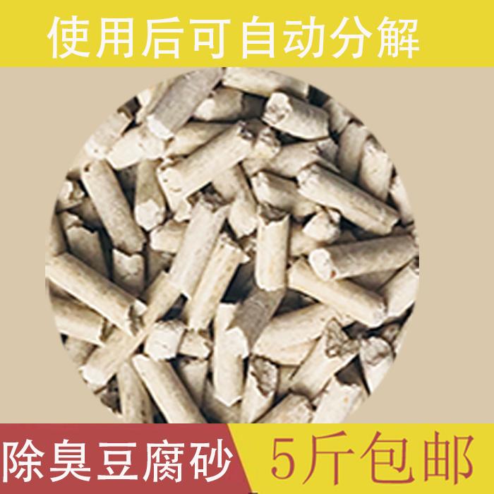 Малый подстилка для домашних животных дезодорант кролик Шиншилла белка белка хомяка мочалка 5 кг бесплатная доставка по китаю