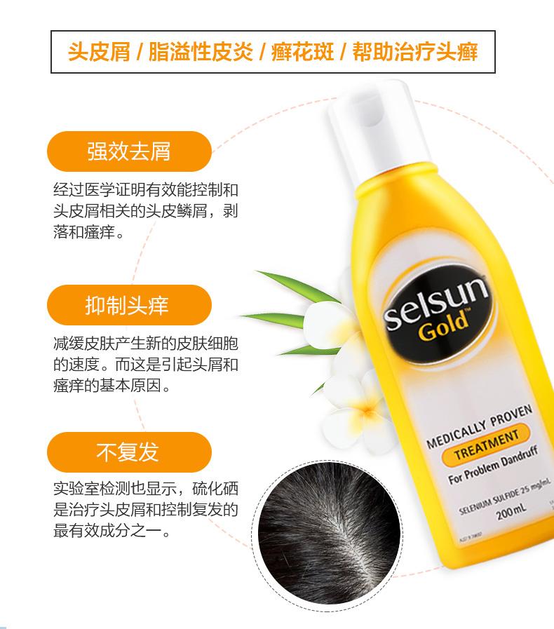 澳洲进口 Selsun 去屑止痒控油洗发水 200ml 0硅油 图1
