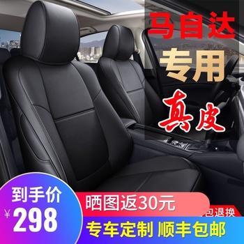 Авточехлы кожаные,  Mazda cx5cx4 mazda 6 лошадь три cx30 angke серра натуральная кожа крышка все включено четыре сезона автомобиль подушка, цена 5465 руб