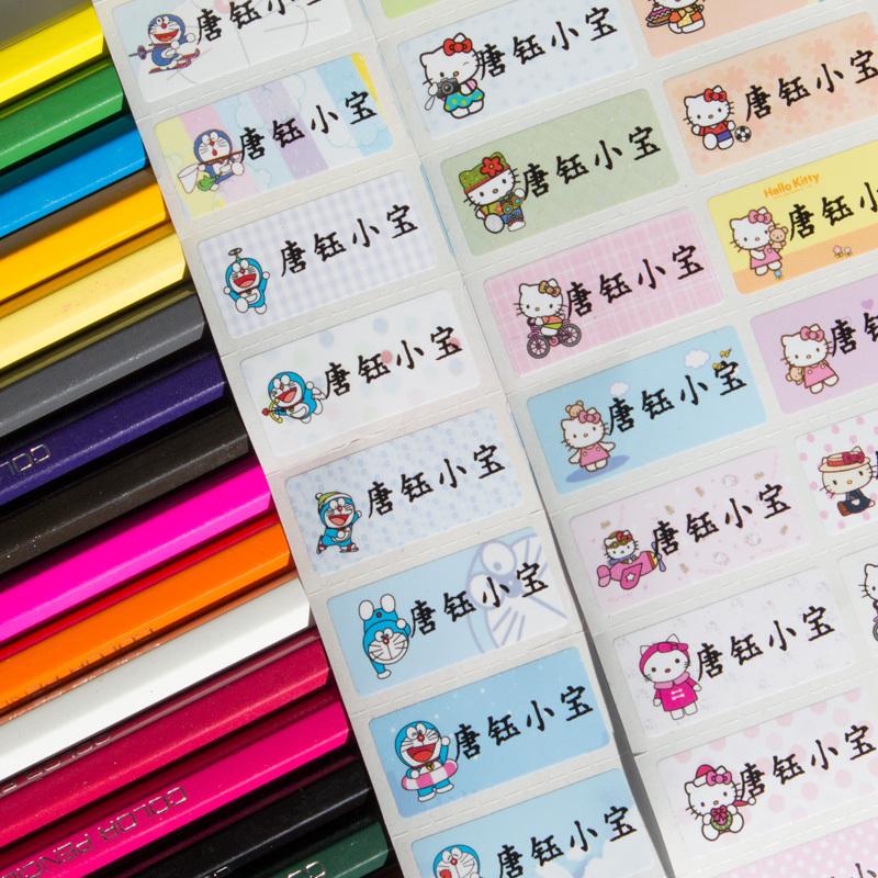 卡通幼儿园姓名贴纸宝宝入园名字贴