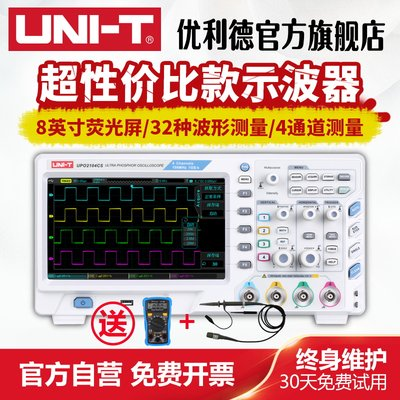 Youlide digital oscilloscope 100m utd2102cex dual-channel oscilloscope digital UTD2052CL 50M