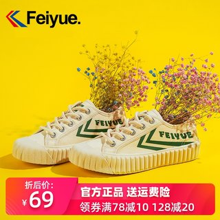 Feiyue canvas shoes female biscuit shoes shoes female 2019 trendy shoes new white shoes all-match casual student shoes 8332