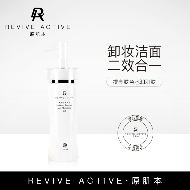 RA原肌本温和卸妆有效去黑头凝胶二合一玫瑰洗卸洁面