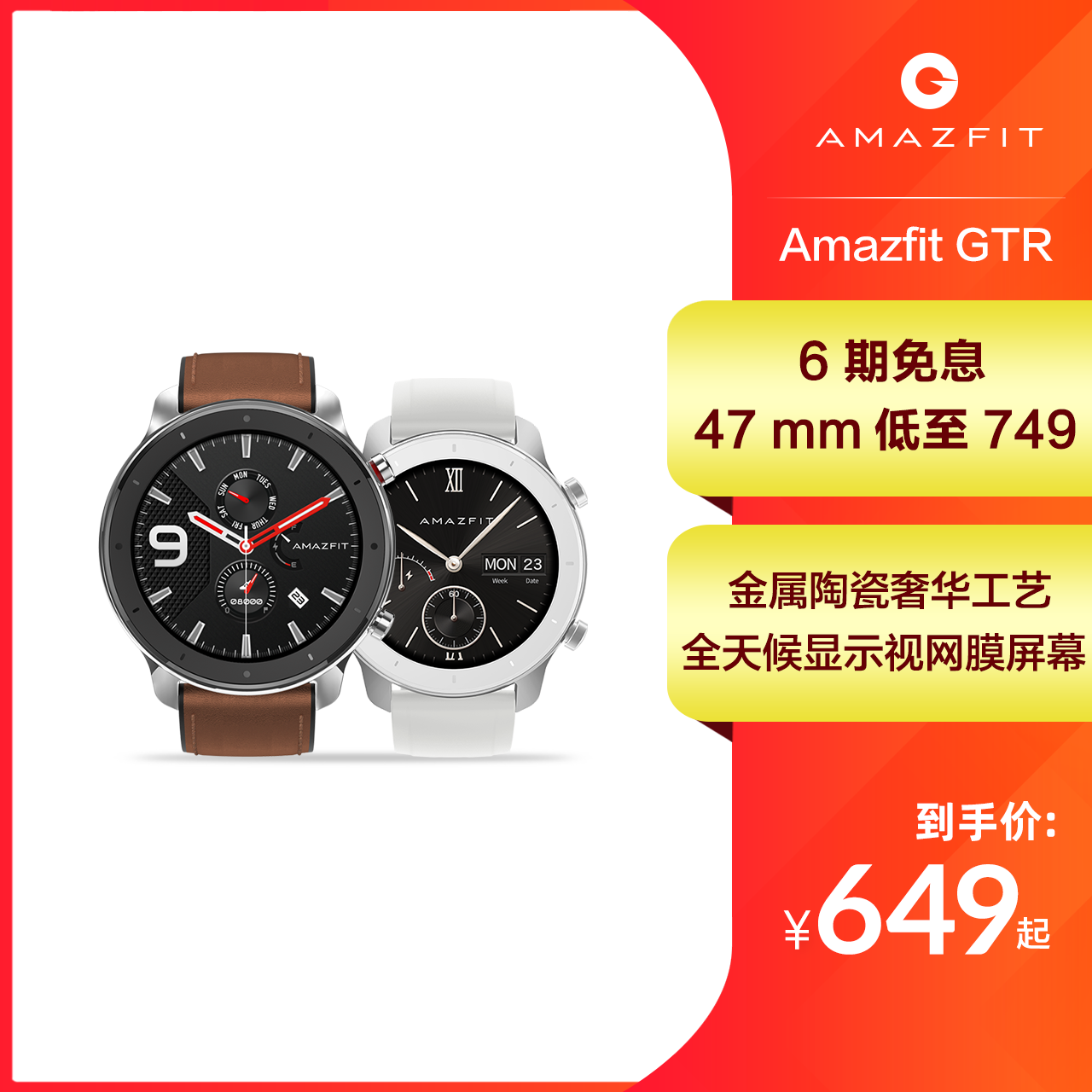 (Ro Yonghao Live Recommendation) Amazfit GTR Smartwatch Huami GPS positioning running swimming sport healthy waterproof Apple Android Pay men's and women's heart rate bracelet watch.