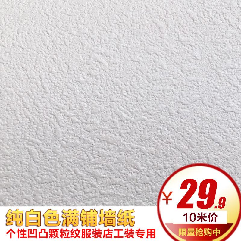 现代简约素色无纺布墙纸 温馨宿舍卧室客厅电视床头背景墙壁纸