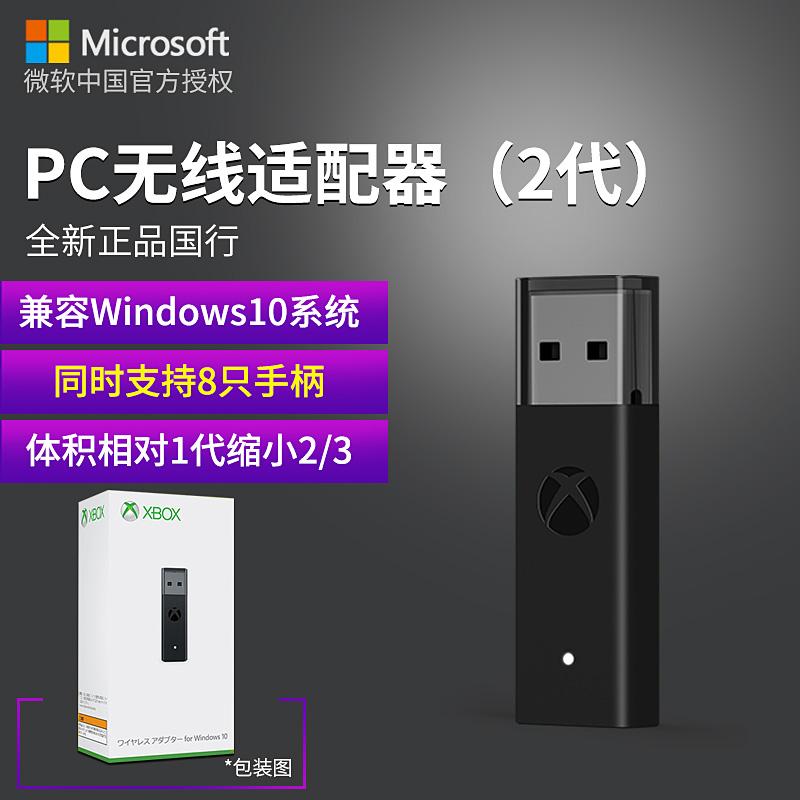 Microsoft Xbox One S обрабатывать компьютер беспроводной адаптер второе поколение PC беспроводной адаптер