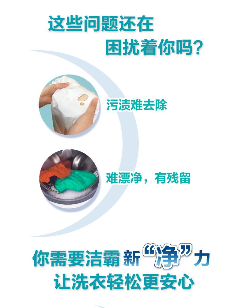 日本 花王 洁霸瞬清 无磷酵素洗衣液 18斤 图3