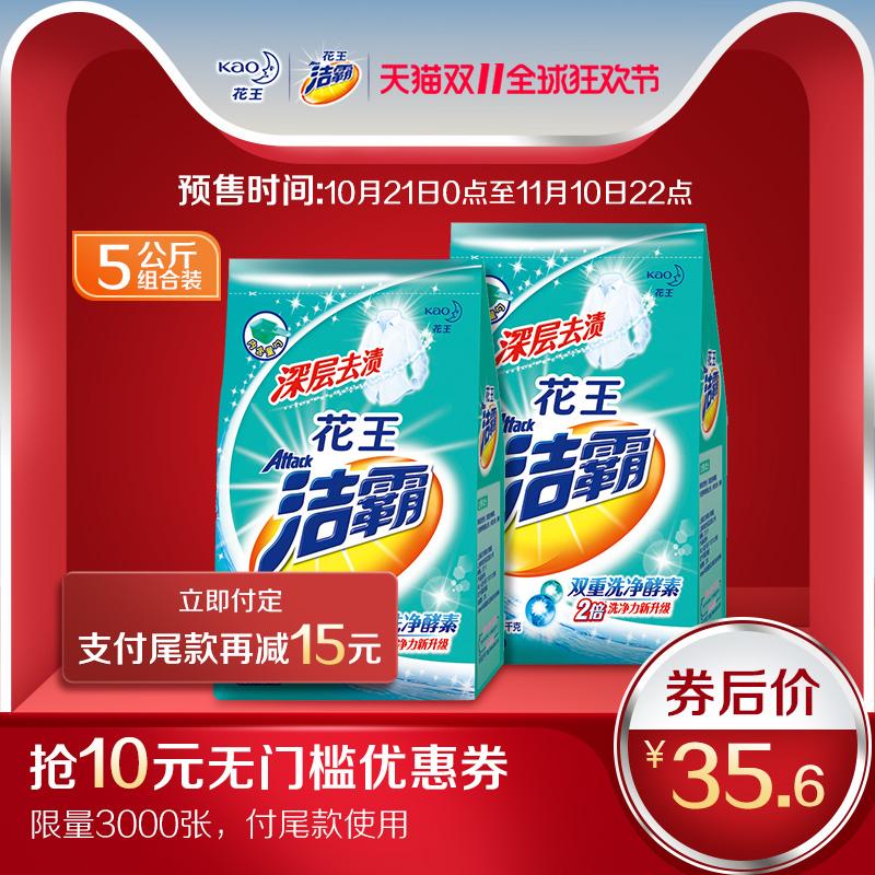 双11预售 Kao 花王 洁霸 深层去渍无磷洗衣粉 2.5kg*2袋 ¥30.6包邮(需10元定金)
