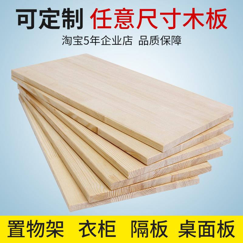 定制一字板片书架搁板隔板墙上置物架衣柜材料原松木层板桌面实木