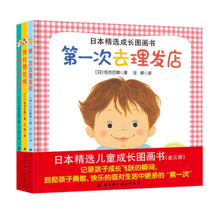 42agent Genuine all 3 volumes of Japanese selected growth picture book for the first time to the barber shop + teeth lost how to do + I also want to be sick pictures children 3-6 years old picture book storybook 0-3 years old early education enlightenment cognitive picture book - tmall.com Tmall