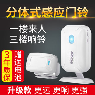 Split Welcome to the shop door sensor wireless infrared burglar alarm welcome doorbell BUZZ home