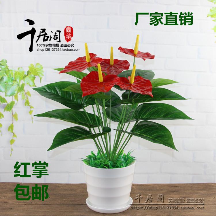 包邮落地盆栽红掌假花客厅装饰绿色植物仿真摆设假花盆景绿植塑料