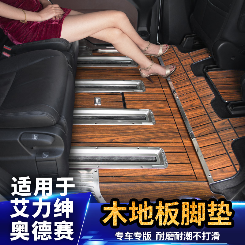 Suitable for Honda Alleson Odyssey solid wood floor car foot cushions seven-seat special mixing surround decoration