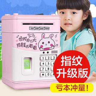 Children's deposit machine password piggy bank large capacity Douyin creative boy piggy bank password fingerprint automatic roll money