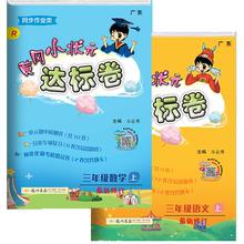 黄冈小状元三年级上册达标卷语文数学人教版