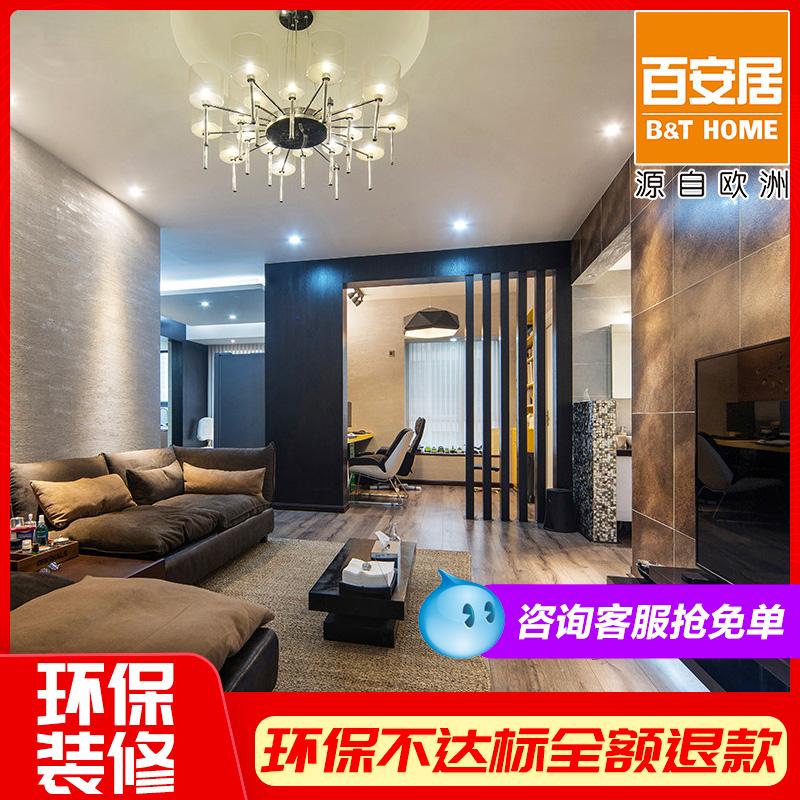 百安居全包装修预付款 客厅室内家装整装设计效果图旧房翻新公司