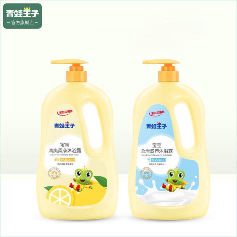 青蛙王子洗发沐浴露二合一儿童洗发水宝宝洗护婴儿沐浴乳婴幼儿