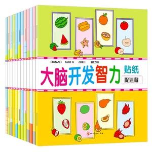 【12册】儿童趣味益智贴纸书