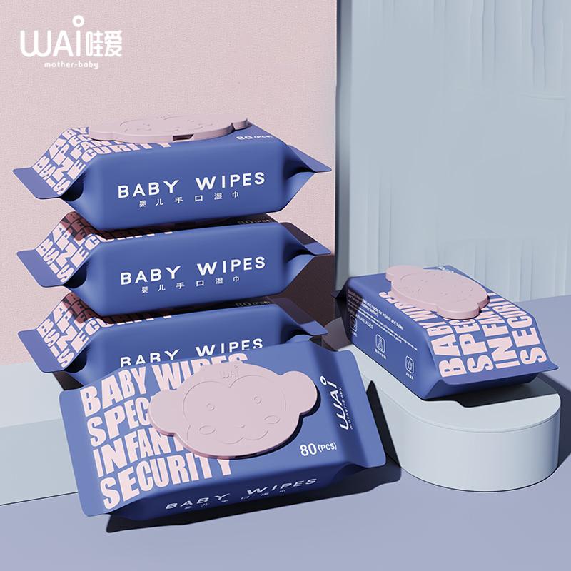 婴儿湿巾纸巾手口屁专用新生宝宝幼儿童80抽5大包装家庭实惠特价