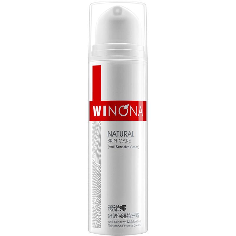 薇诺娜舒敏保湿特护霜修复敏感肌水