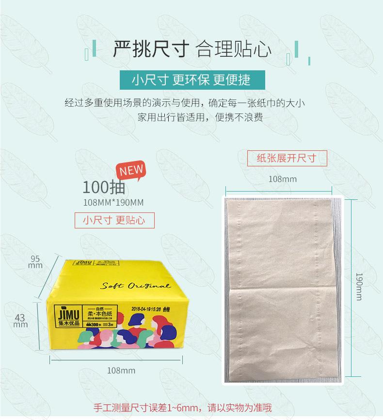 思景纸巾本色抽纸整箱家用实惠装24包面巾纸母婴可用卫生纸小抽纸详情图