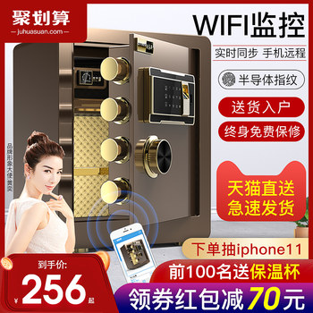 Ounai Si fingerprint password safe home office into the wall WIFI Remote Alarm anti-theft stealth small safe deposit box bedside cabinet 45cm high capacity steel
