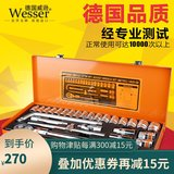 Wesser Weisser Germany 18 120 sets of metric inch inch socket wrench set auto repair machine repair tools