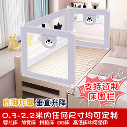 Embedded custom crib bed rail heightening children in the European footboard vertical lifting gear bed board fence